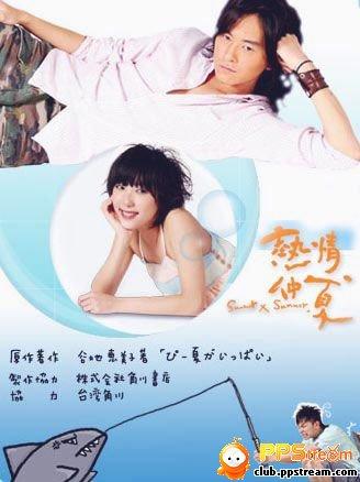 Summer x summer 12 episodes genre com die romance for Drama taiwanais romance