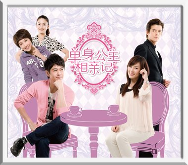 Single princess and blind dates 30 episodes genre for Drama taiwanais romance