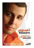 Nassim - abdesalam el hassani / Nasim (2007)
