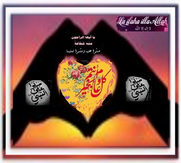 SallaLLaho3alaMoHamad