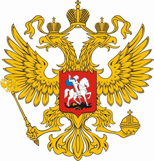 Герб россии на прозрачном фоне картинки 8