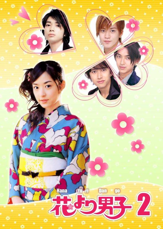Hana Yori Dango 2 <3