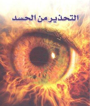 خوفك الشديد من الحسد دليل على ضعف يقينك بقوه الله الحارسه