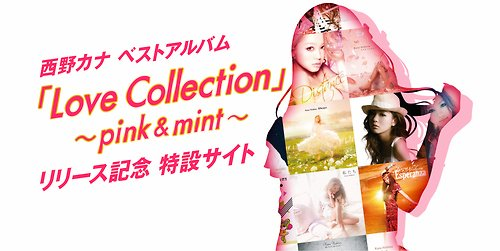 Love Collection ~ Pink ~   &   Love Collection ~ Mint ~