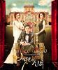 K-Drama — Bride of the Century