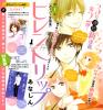 Manga — Hiren Trip