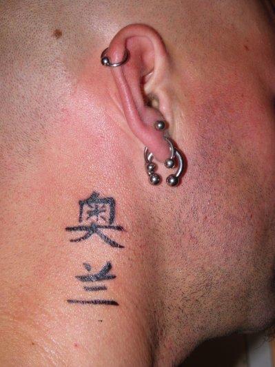 Mon oreille droit avec le tatouage du pr nom de ma fille orlane en signe chinoi blog de - Prenom orlane ...
