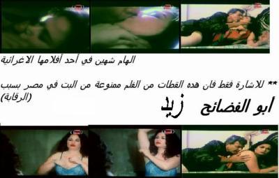 ilhame chahine porno egypte