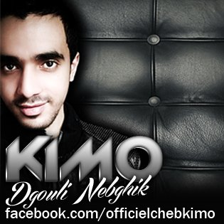 Cheb Kimo - dgouli nebghik  facebook.com/officielchebkimo / Cheb Kimo - dgouli nebghik (Paroles de : Cheb Kimo كلمات والحان الشاب كيمو)  (2013)
