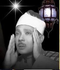 مصحف مجود للشيخ عبد الباسط عبد الصمد رحمه الله