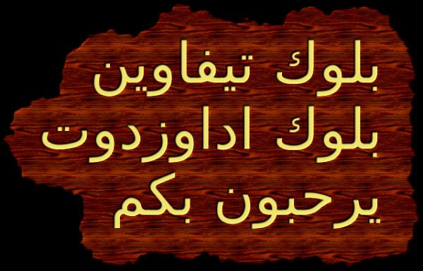 خيرُ الدنيا وَ الآخرة في خمسْ خصال ؛