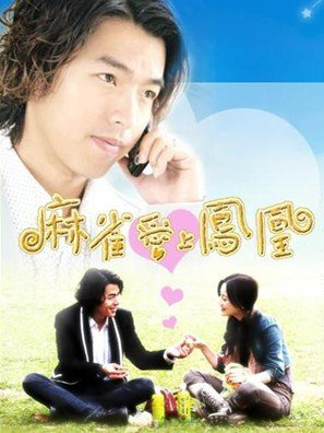 Calling love drama taiwanais l l blog de poucinette26780 for Drama taiwanais romance