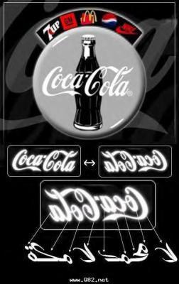le coca cola contre les musulmans salam alikom only you my blog only you. Black Bedroom Furniture Sets. Home Design Ideas