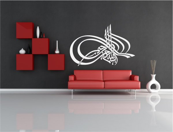 blog de stickersland stickersland stickers islam oriental de calligraphie arabe decoration. Black Bedroom Furniture Sets. Home Design Ideas