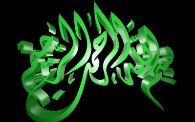 Bismi allahi alrrahmani arrahimi wa salamo alaikoume wa rahmato Allah