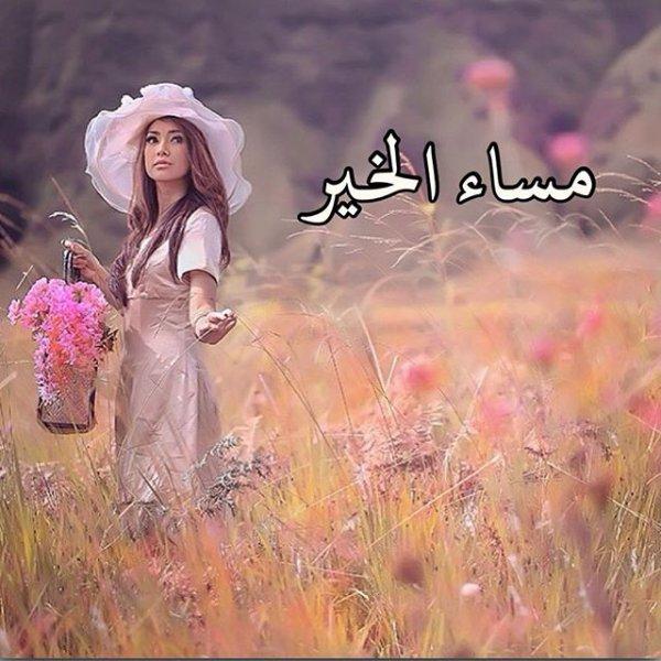 مســـــــــــــاء الخيـــــــــر