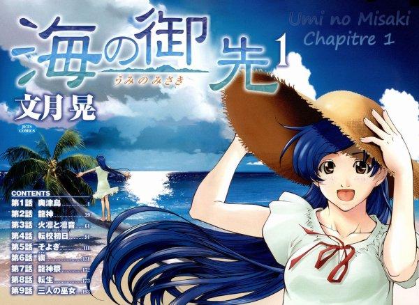 Manga: Umi No Misaki,tome 1, 1.
