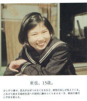 Chapitre 1; 14 ans. (1976-1977) - «Ma famille.»