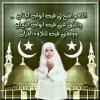 bon ramadan a tout le monde