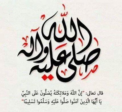sala allao alaihi wassalam