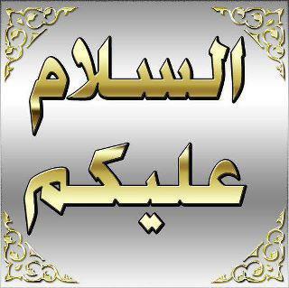 السلام عليكم و رحمه الله