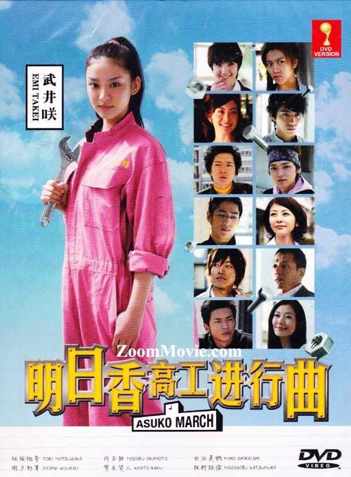 Asuko march drama