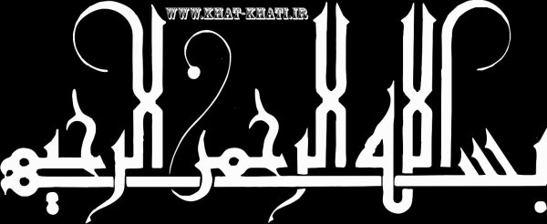 "Bismi "" ALAH "" arahman arahim    بسم الله الرحمن الرحيم"