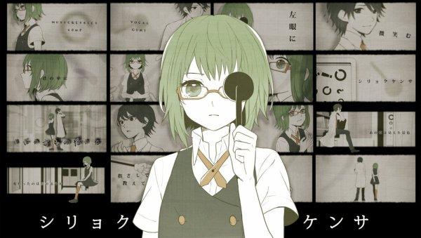 Eye Examination (Shiryoku Kensa) × Megpoid Gumi (2012)