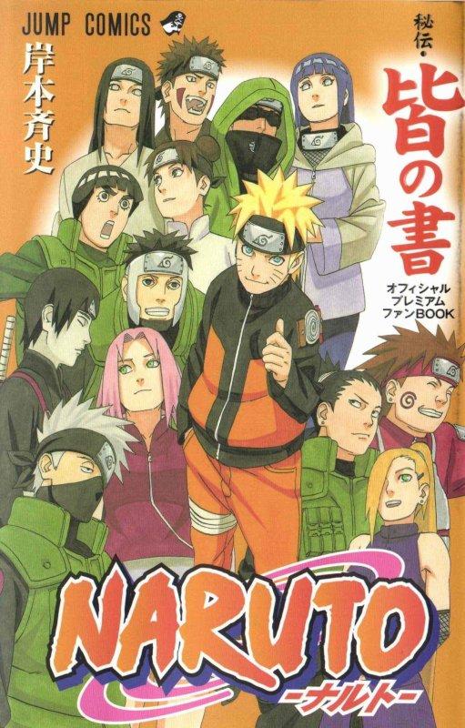 Naruto Kai No Sho