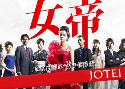 Jotei | Drama Japonais (2007)
