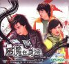 Devil beside you | Drama Taïwanais (2005)