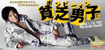 Binbo Danshi | Drama Japonais (2008)