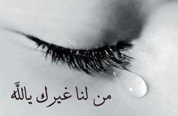 ilahi farij 3ani houmoumi w hamoum koul man yad3ouk