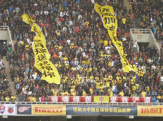 Le mouvement ultras ... en Chine
