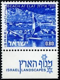 Timbres Eilat - Deuxième Série