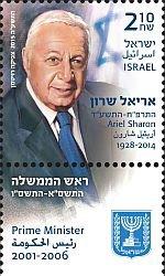 Timbres Eilat - Troisième Série