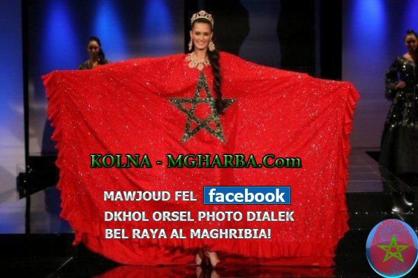 LA 3ZIZ 3LIK MAGHRIB DKHOL FACEBOOK O 9ALLEB 3LA :    KOLNA-MGHARBA.Com