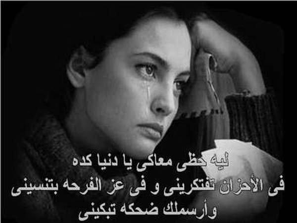 لا تحزن يا قلبي ..