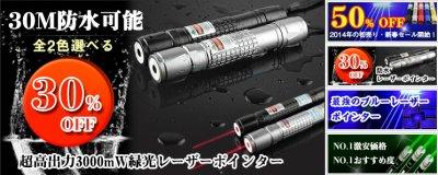 カラス対策レーザーポインター懐中電灯 ピント調節可