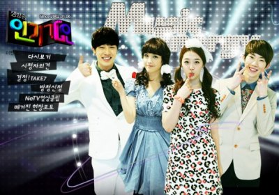 Les performances du Inkigayo du 13.11.11