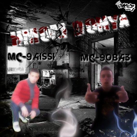 Mc-9oBa3 Feat Mc-9aiSsi