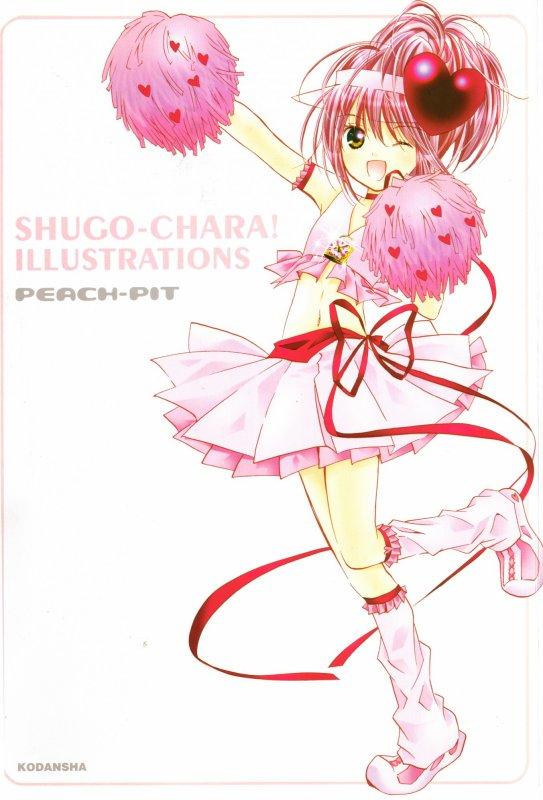 je vais maintenant vous présenter les shugo chara des gardiens