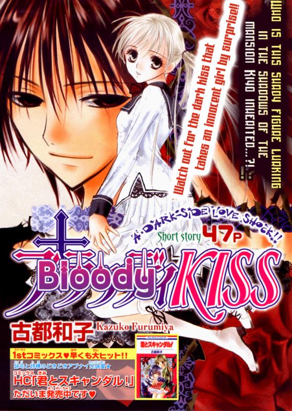 Manga vampirique de 2 tome voici l'humble résumé de Bloody kiss