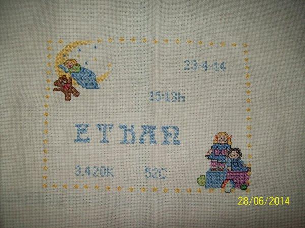 et un cadre toujours pour le petit Ethan.