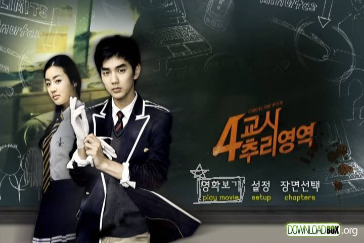 4th Detective In 40 Min: Film Coréen