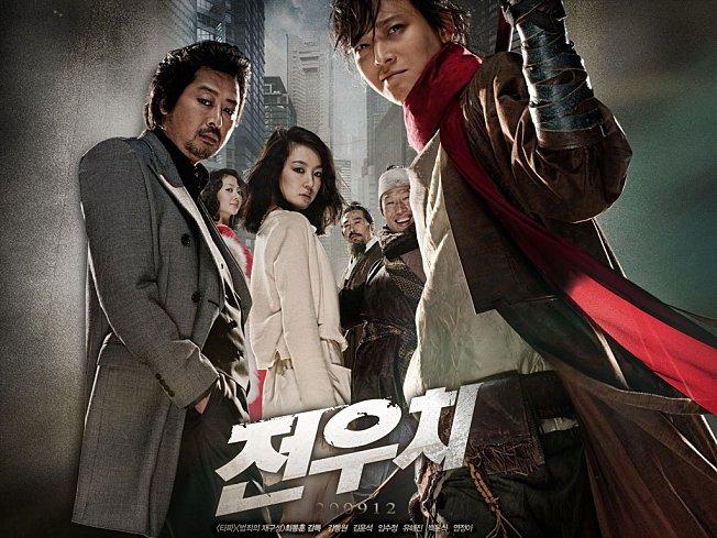 Woochi le magicien des temps modernes: Film (Coréen ?)