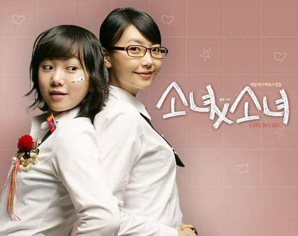Girl X Girl: Film Coréen