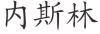 c est mon pré nom en chinoi