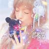 Happy Ending⊙○ ●Mode--Kawaii● ○⊙Ayumi Hamasaki