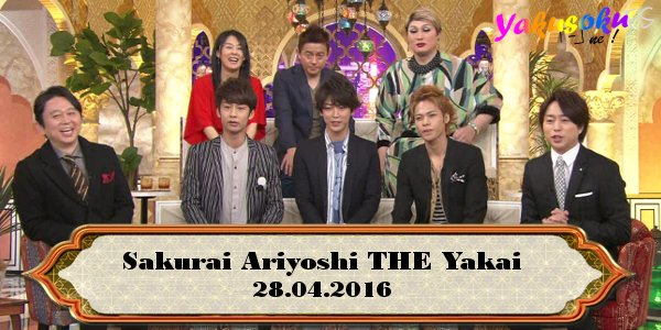 Sakurai Ariyoshi THE Yakai (28.04.2016)